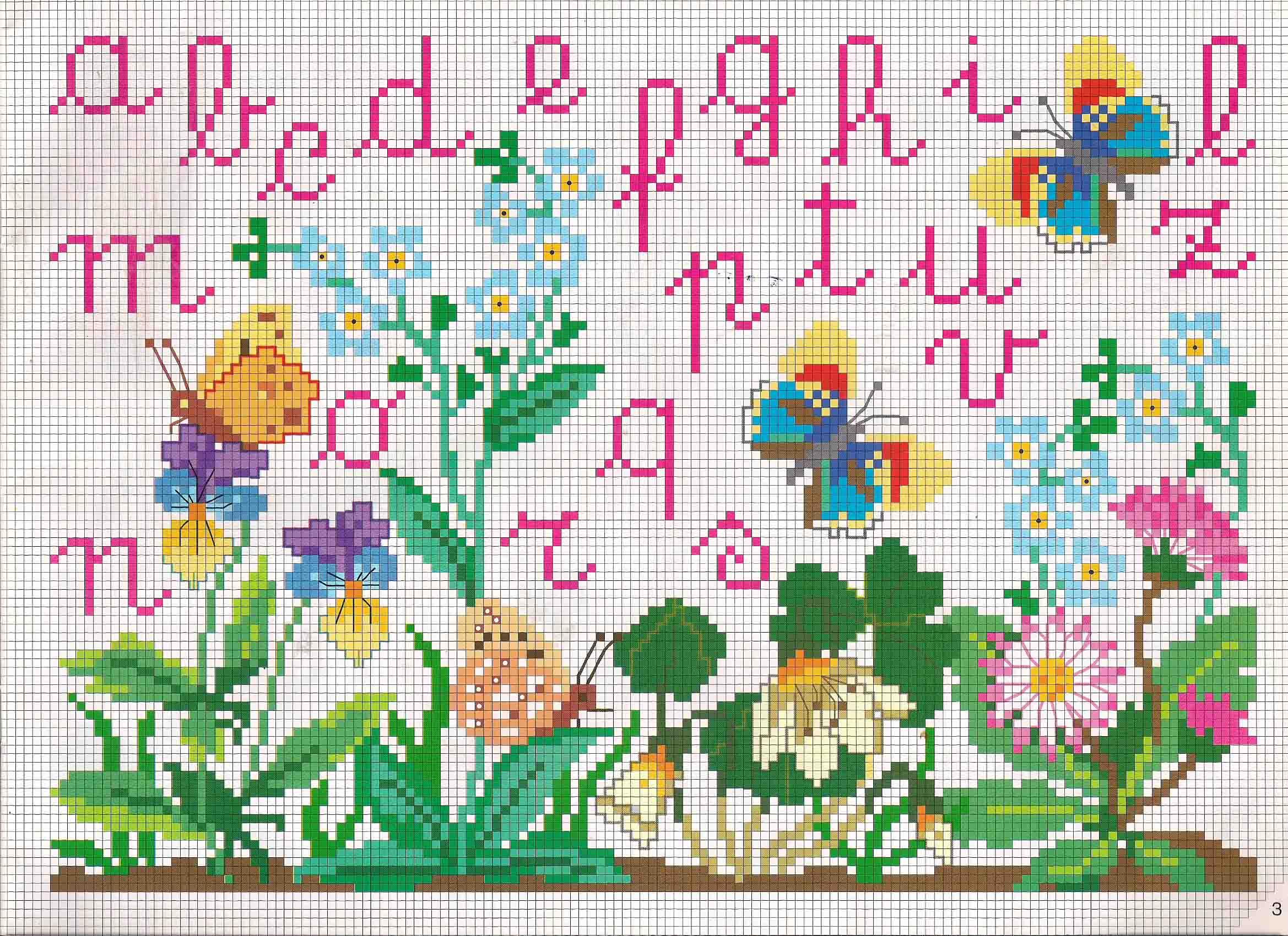 Alfabeto da ricamare corsivo minuscolo e farfalle for Schemi punto croce alfabeto bambini