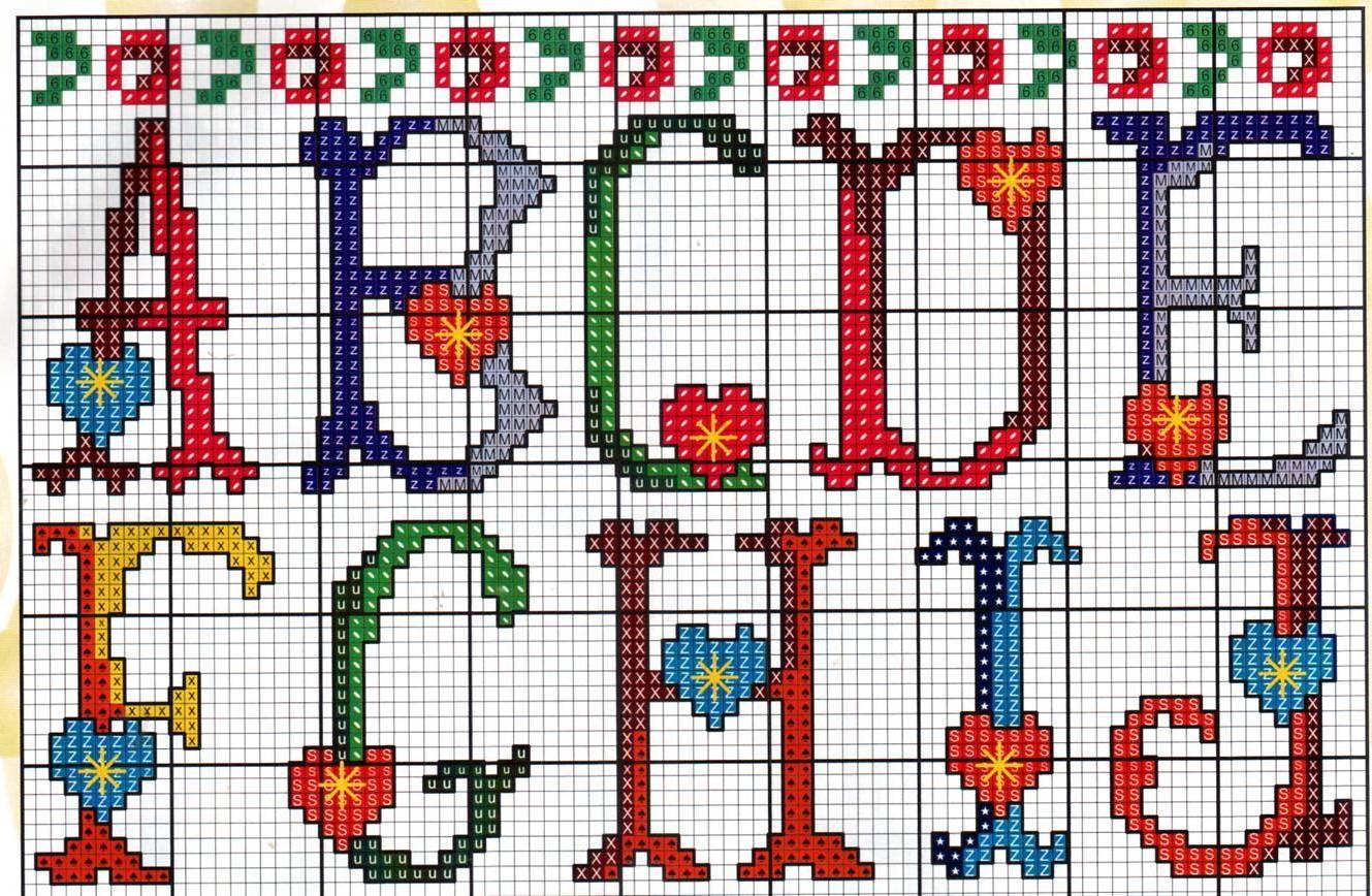 Alfabeto cuoricini punto croce uncinetto for Alfabeto a punto croce schemi